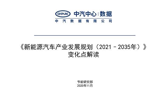 【加水印-新闻版】2035规划对比分析快报_01.png