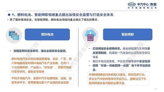【加水印-新闻版】2035规划对比分析快报_11.png